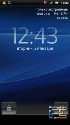 Экран блокировки Sony Ericsson Xperia pro