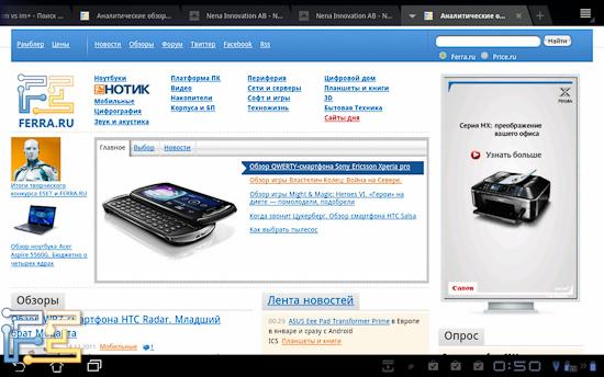 Полноценный браузер Android 3 хорошо работает с Flash и легко открывает даже нагруженные сайты