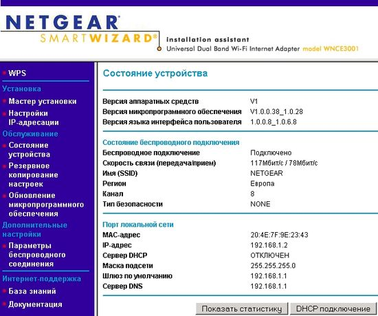 Веб-панель напоминает о маршрутизаторах NETGEAR
