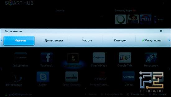 Виды сортировки приложений в Samsung Smart Hub
