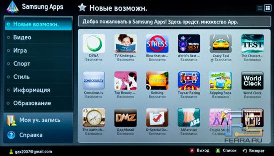Магазин приложений Samsung Apps в Smart Hub