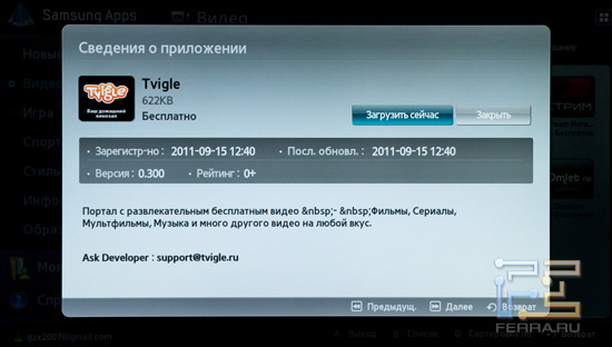 Информация о приложении Tvigle. В описаниях приложений поддерживается и русский язык.