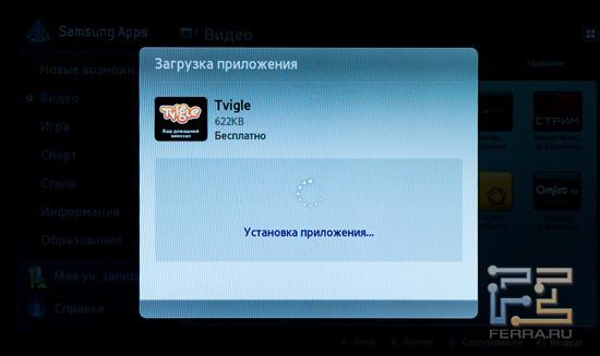 Ждать установки долго тоже не придётся, процессор телевизора Samsung UE55D800 всё сделает быстро