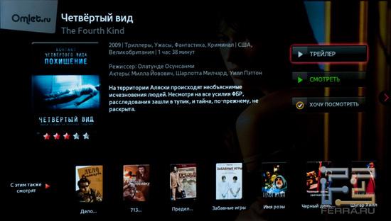Бесплатный фильм в Omlet.ru