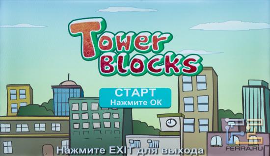Главный экран Tower Blocks