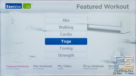 Главный экран Exercise TV