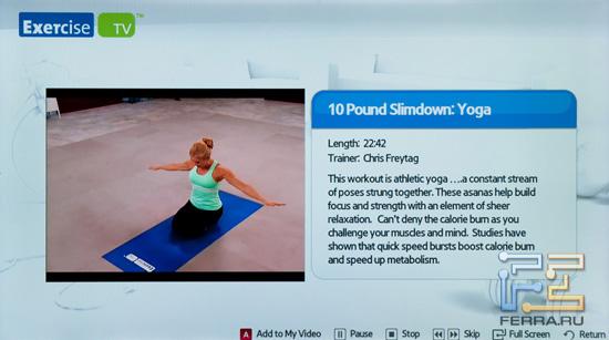 Пример видео с упражнениями. Полноэкранный режим тоже поддерживается