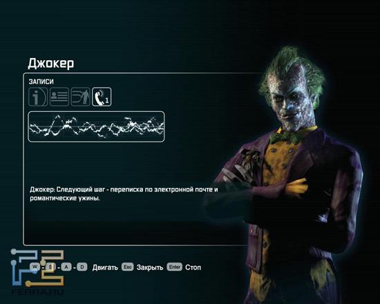 На престижной церемонии Video Game Awards 2011 Джокера признали лучшим персонажем видеоигр 2011 года. Заслужил!