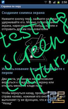 Создание скриншота с заметкой на Samsung Galaxy Note