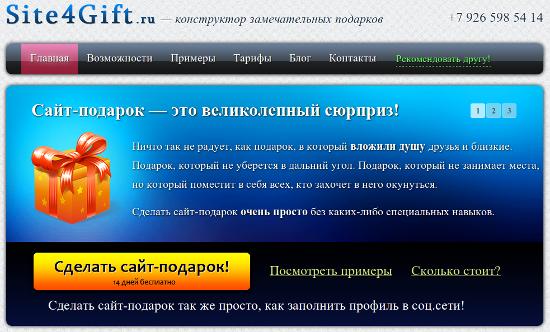 Главная страница сайта Site4Gift