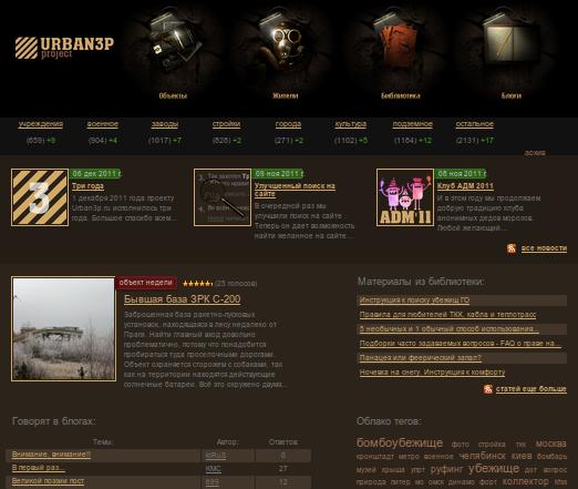 Главная страница сайта Urban3p