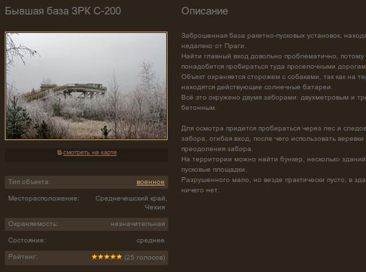 Пример описания заброшенного места на сайте Urban3p