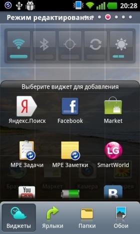 Настройка виджетов на LG Optimus Sol