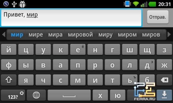 Экранная клавиатура в ландшафтном режиме на LG Optimus Sol