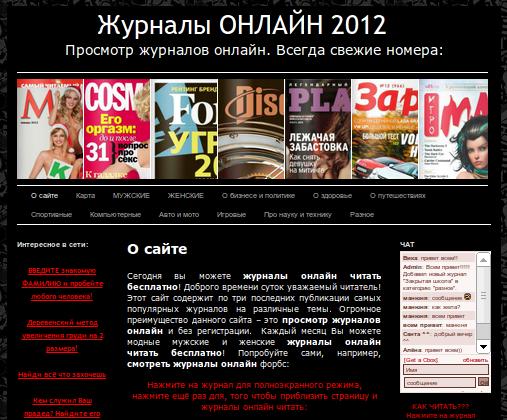 Главная страница сайта Журналы онлайн