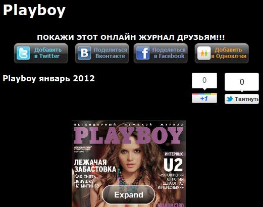 Последний номер журнала Playboy на сайте Журналы онлайн