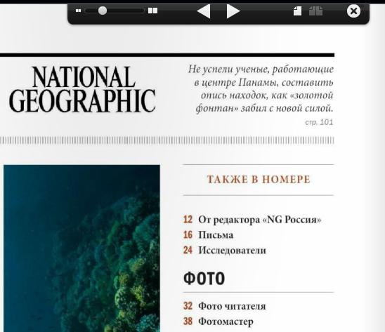 Фрагмент страницы журнала, просматриваемый через движок Issuu