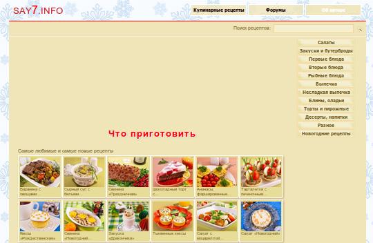 Главная страница сайта Say7.info
