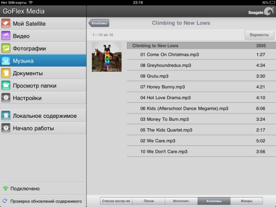 Список музыки в GoFlex Media