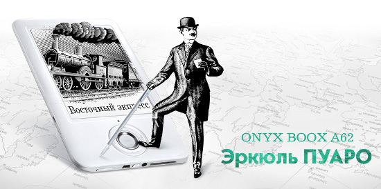 ONYX BOOX A62 Эркюль ПУАРО