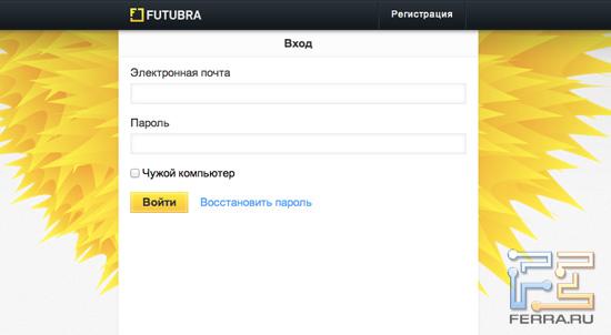 Без регистрации на Футубре никак