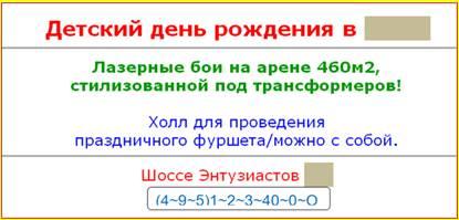 Пример рекламного сообщения