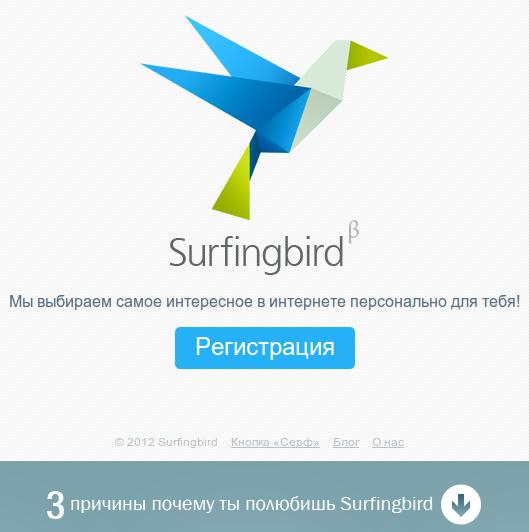 Главная страница сайта Surfingbird