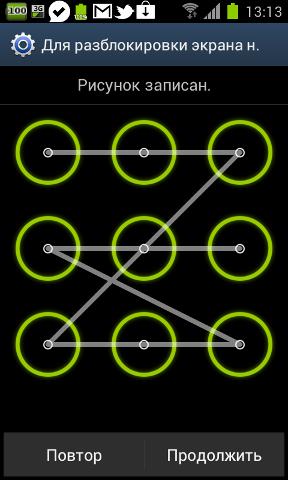 скачать ключ на андроид - фото 3