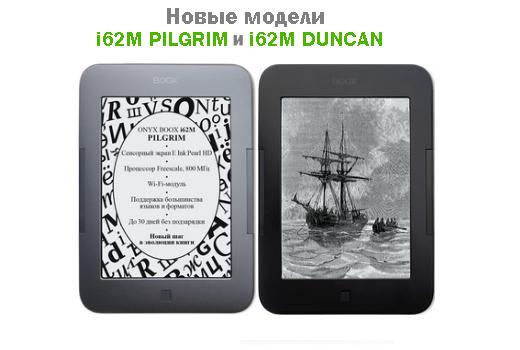 ONYX BOOX i62M Pilgrim � i62M Duncan