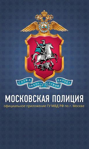 Московская полиция стала доступна на Android