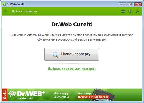 Cureit 7.0