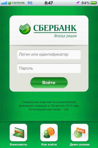 Мобильное приложение Сбербанк ОнЛ@йн для смартфонов iPhone доступно всем...