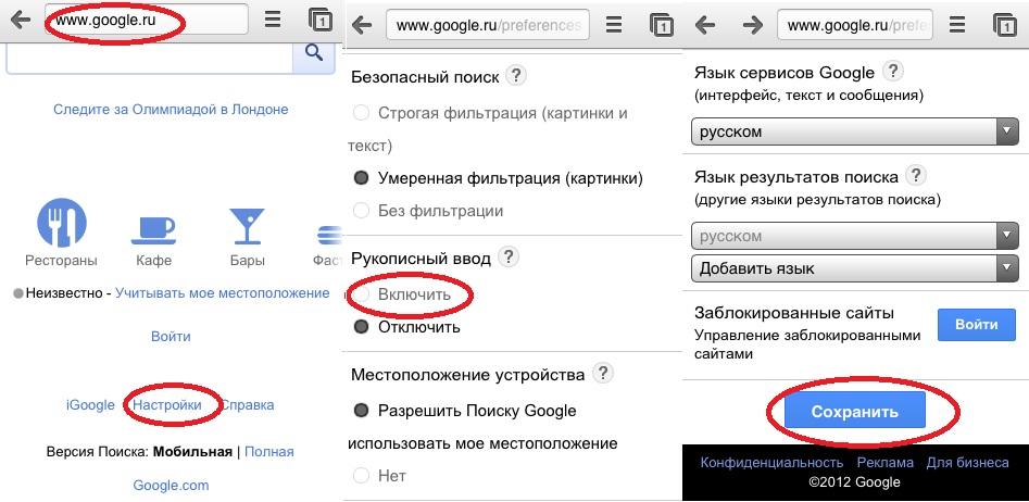 поиск гугл по фото с телефона