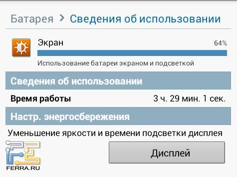 Главный обжора Samsung Galaxy Tab 2 10.1
