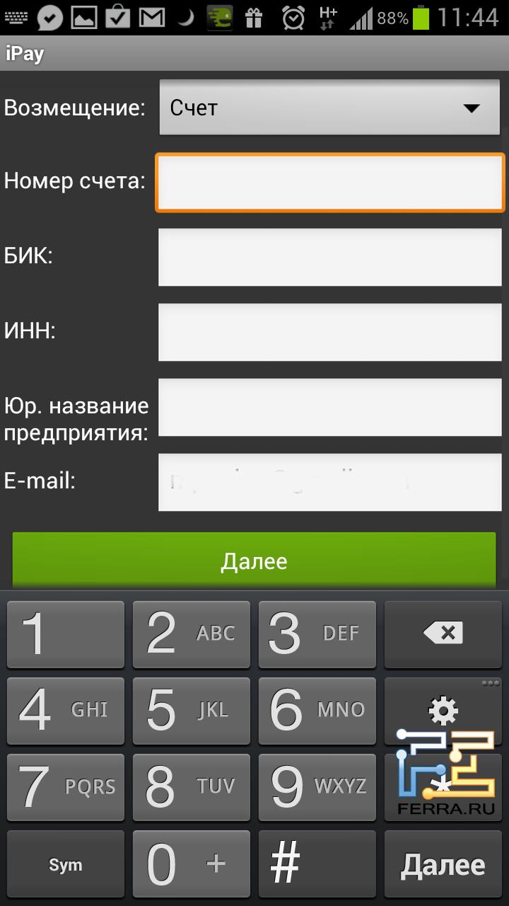скачать программу платеж на телефон