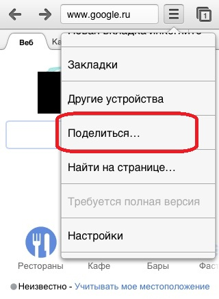 Google Chrome ��� iOS