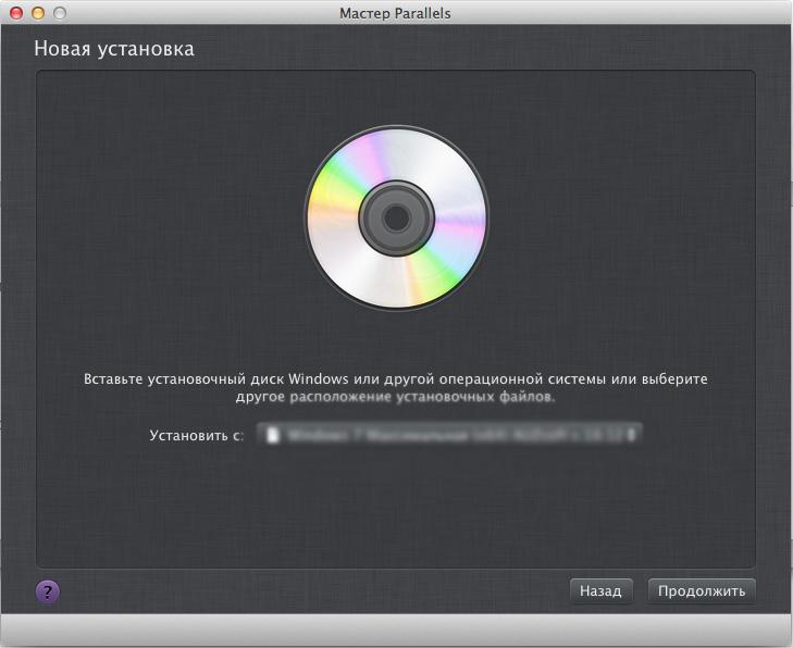 Parallels Desktop 8 скачать