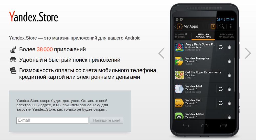 Android Market на Яндексе.