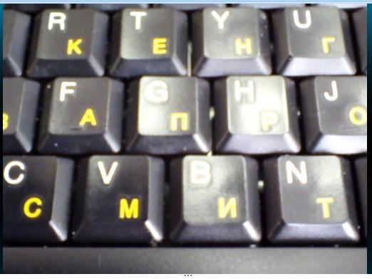 Клавиатура — снято на Kindle Fire HD