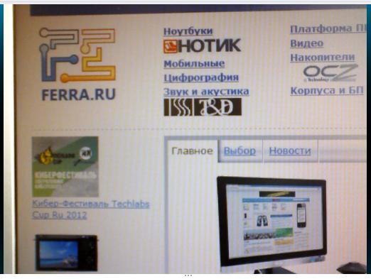 Сайт Ferra.ru — снято на Kindle Fire HD