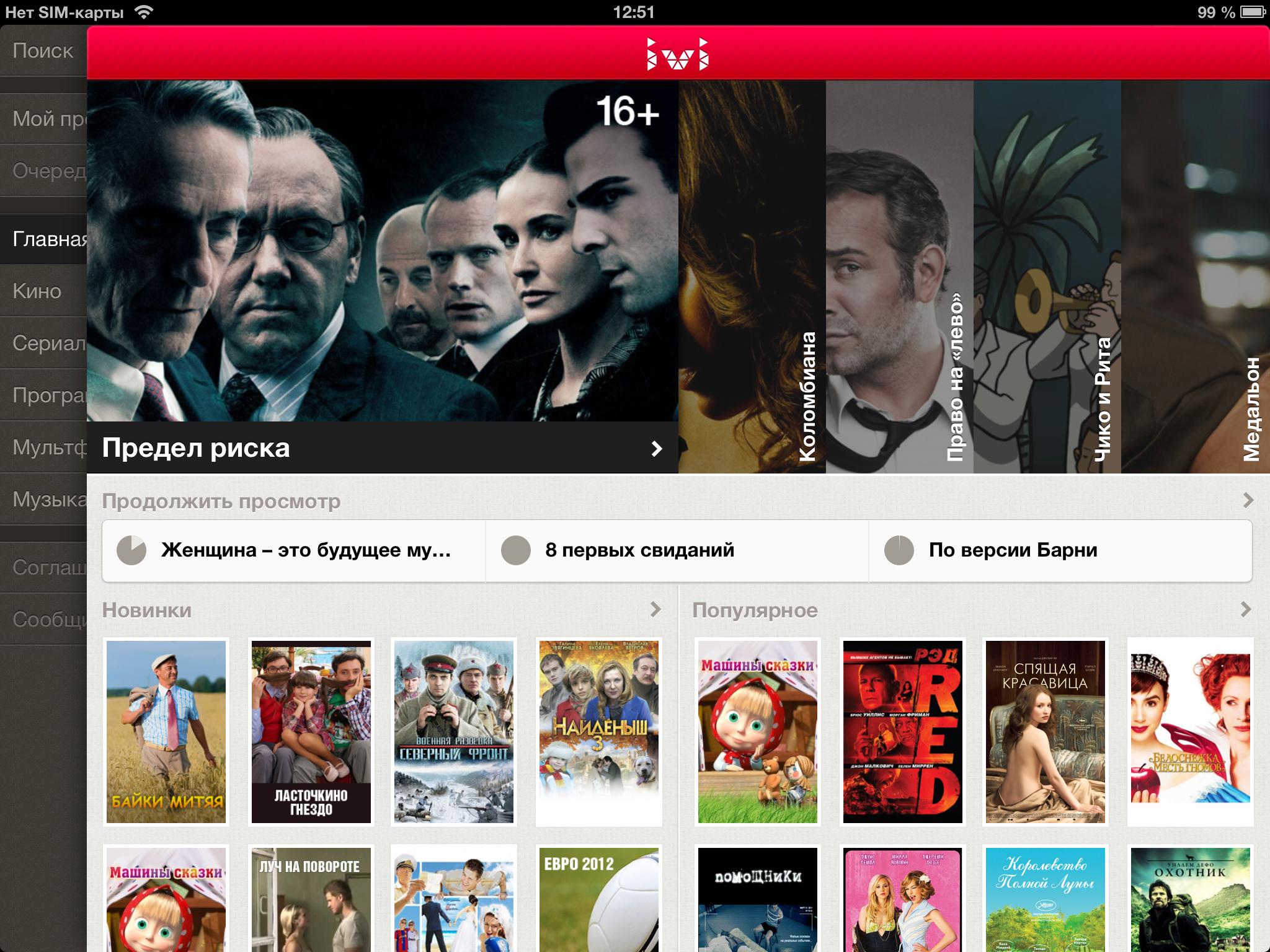 Фильмы по алфавиту  рейтинг новинки Кино на ФильмРу