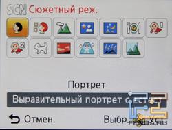 Сюжетные программы в Lumix FT25