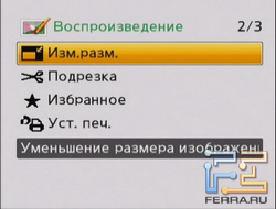 Режим ретуширования в меню Lumix FT25