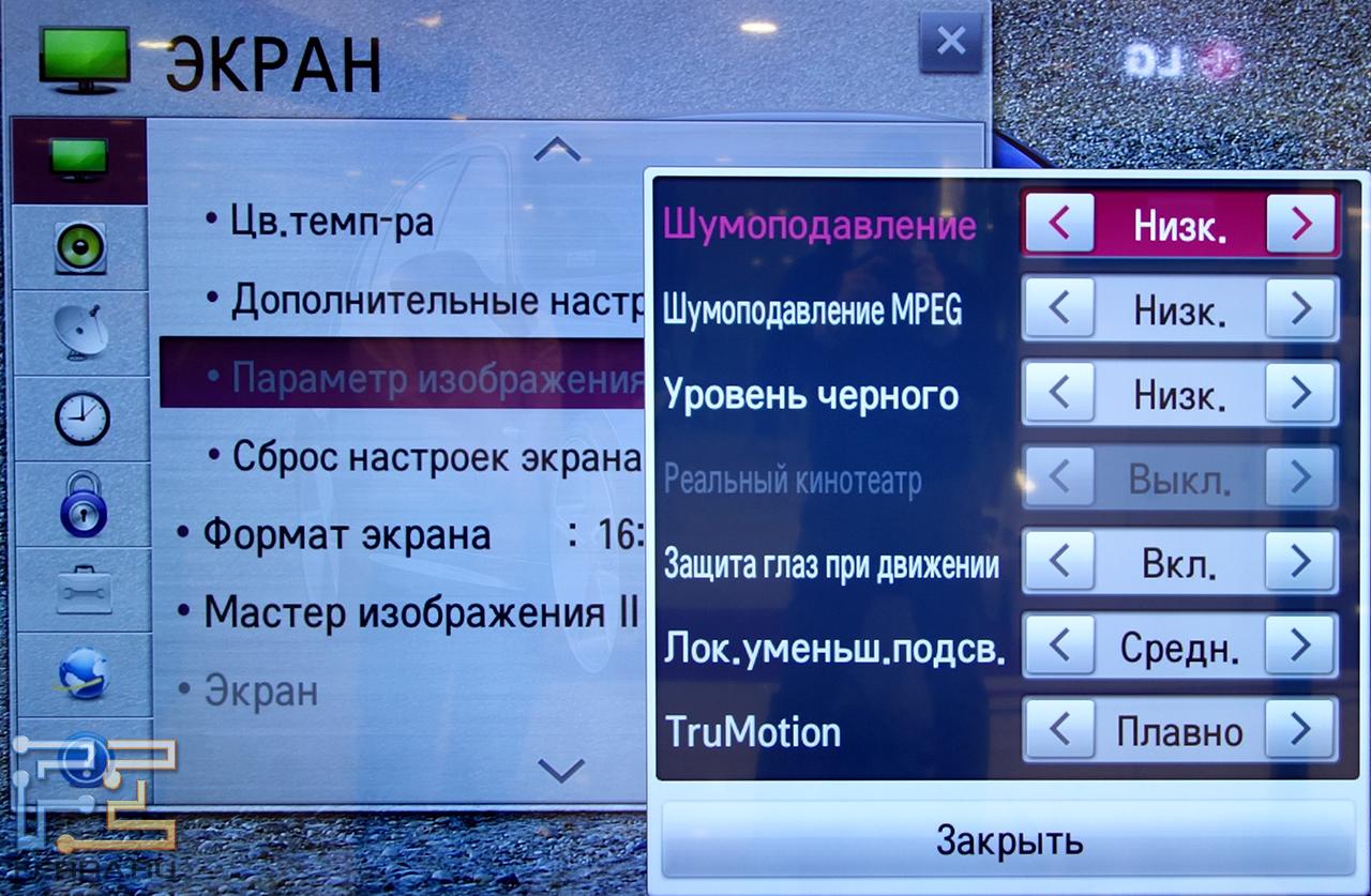 Как на телевизоре lg сделать изображение на весь экран