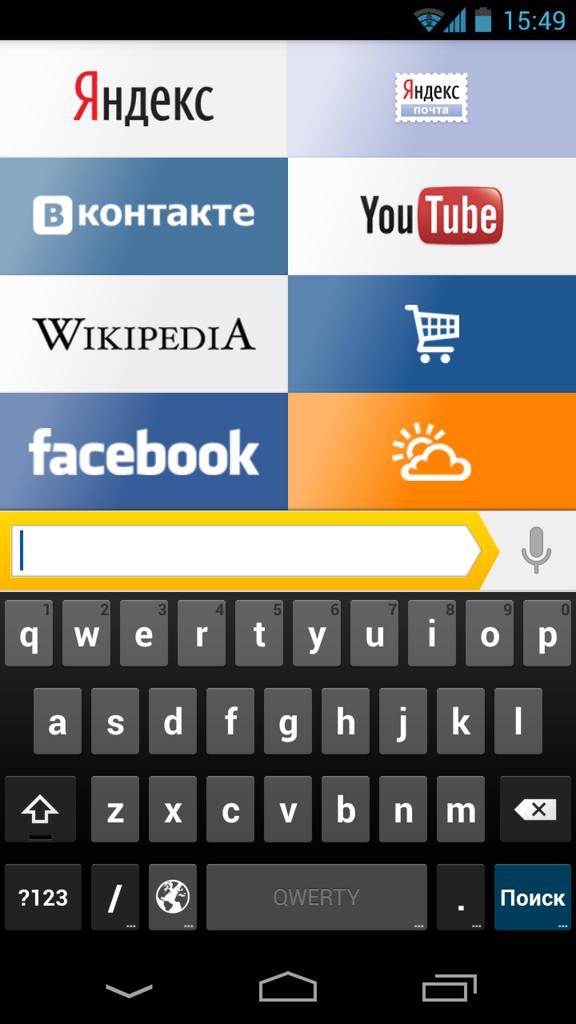 Яндекс браузер для всех пользователей - 9adf