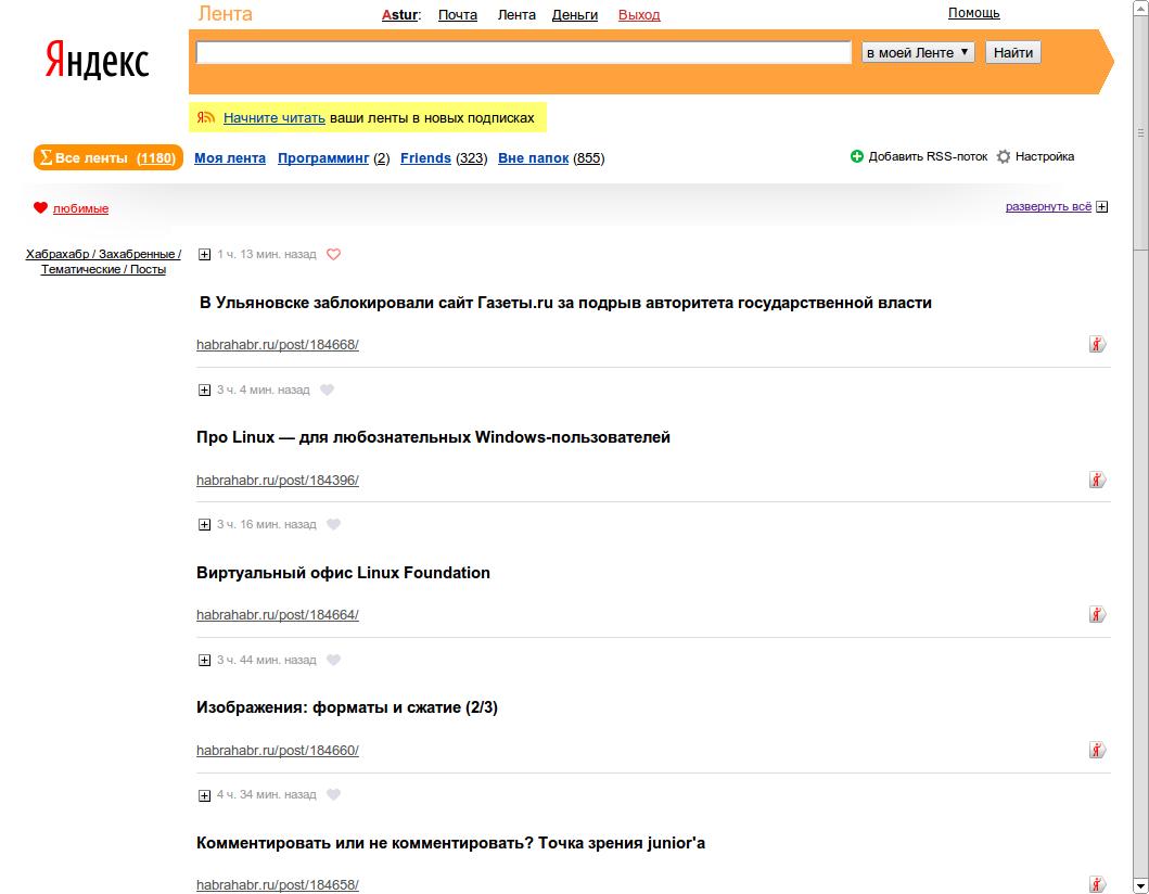 Старая Яндекс Почта Для Андроид Выйти С Телефона