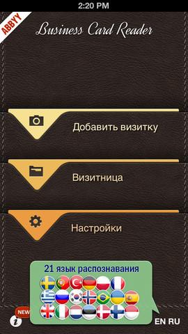 ABBYY Business Card Reader для iOS