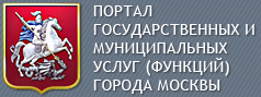 Московский портал госуслуг