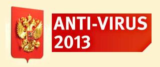 Дума-антивирус