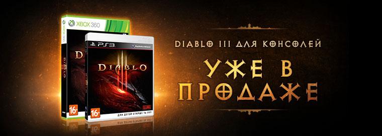 Diablo III на PlayStation 3 и Xbox 360